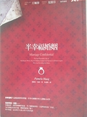 【書寶二手書T6/兩性關係_AYX】半幸福婚姻_潘蜜拉.海格