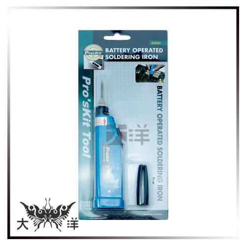 ◤大洋國際電子◢ Pro'sKit 寶工 SI-B161 電池式烙鐵 (9W/4.5V) 出錫槍 電烙鐵  銲槍  電路板