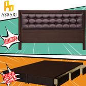 ASSARI-(胡桃)房間組二件(皮片+6抽屜床架)雙大6尺