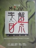 【書寶二手書T2/旅遊_E4X】Miya字解日本-食、衣、住、遊_MI呀