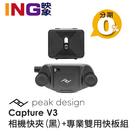 【映象攝影】PEAK DESIGN Capture V3 相機快夾+專業雙用快板組 (黑色) 相機快掛快扣