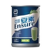 亞培 安素-綠茶口味 (237ml/24罐/箱)成箱出貨【杏一】