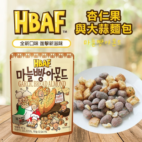 HBAF 杏仁果與大蒜麵包 40g 【33033】