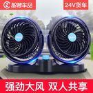 車載風扇12v24v大貨車雙頭車用強力大風力制冷面包車汽車內電風扇 小確幸生活館