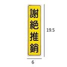 BT-11 謝絕推銷 直式 6x19.5cm 壓克力標示牌/指標/標語 附背膠可貼