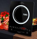 電磁爐Macro/萬家樂迷你電磁爐火鍋炒菜家用節能電池爐小型多功能伊蒂斯 LX 220V