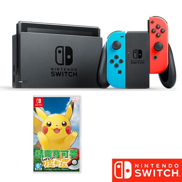 任天堂 Nintendo Switch 精靈寶可夢中文版遊戲+主機同捆組-藍紅手把主機-送鋼化玻璃貼 (台灣公司貨)