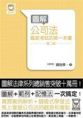 (二手書)圖解公司法:國家考試的第一本書(第二版)