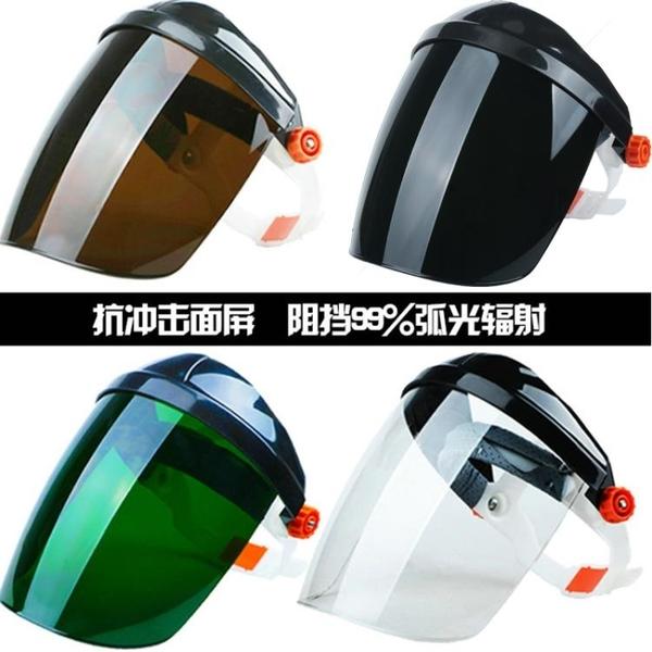 電焊面罩防護焊工焊接焊帽氬弧焊面屏面具眼鏡氣保焊燒焊頭戴式 樂事館新品