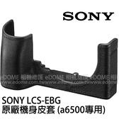 SONY LCS-EBG 原廠機身皮套 (6期0利率 免運 台灣索尼公司貨) 適用 a6500 真皮材質