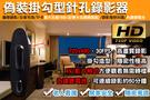 監視器 【台灣安防科技】掛勾針孔型 蒐證密錄機 720P 蒐證 老人 小孩 居家 DVR 攝影機 台灣安防
