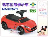 麗嬰兒童玩具館~親親Ching Ching-原廠授權 瑪莎拉蒂 MASERATI學步車/兒童四輪童車