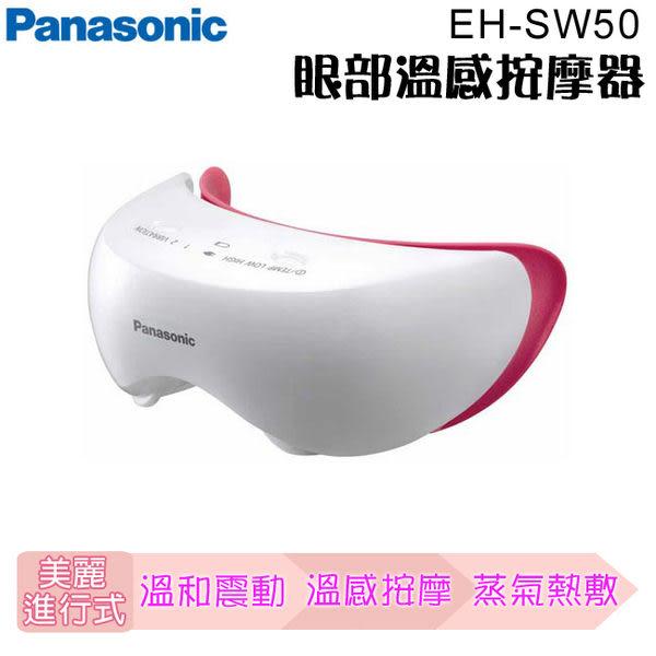 Panasonic 國際牌 EH-SW50 眼部溫感按摩器(日本原裝 - 台松公司貨)