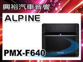 【ALPINE】四聲道A/B類功率擴大機PMX-F640*AMP擴大器MAX 640W