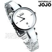 NATURALLY JOJO 精緻柔美 簡約俐落 都會美感 藍寶石水晶玻璃 女錶 陶瓷錶 白 JO96950-80F