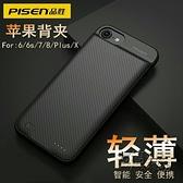 品勝6s蘋果8充電寶7P背夾式iPhone6電池X手機殼7Plus超薄XS一體6sp專用7無 雙十二全館免運