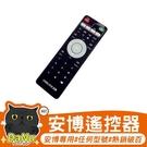 安博專用遙控器 安博3代 安博3 安博4 PRO PRO2 UBOX8 X10均可使用【H00511】