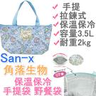 【京之物語】San-x角落生物保溫保冷藍色拉鍊手提便當袋 手提袋 野餐袋 現貨