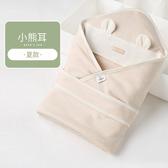 9折起 嬰兒抱被春秋純棉新生兒包被夏季薄款初生寶寶包巾用品外出襁褓包