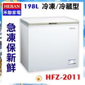 最新*兩用*升級不加價【禾聯 HERAN】198L臥式冷凍/冷藏櫃《HFZ-2011》