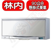 (全省安裝) Rinnai林內【RKD-192SL(Y)】懸掛式臭氧銀色90公分烘碗機