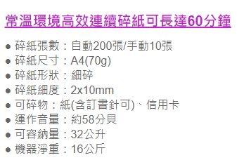 【AURORA】200張細碎式全自動碎紙機 (32公升)AS200AMQ
