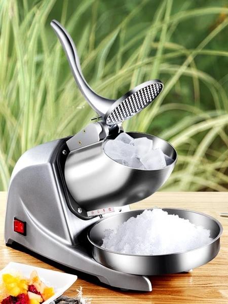 頂帥碎冰機商用奶茶店刨冰機綿綿冰機家用小型電動雙冰沙機 NMS 220V小明同學