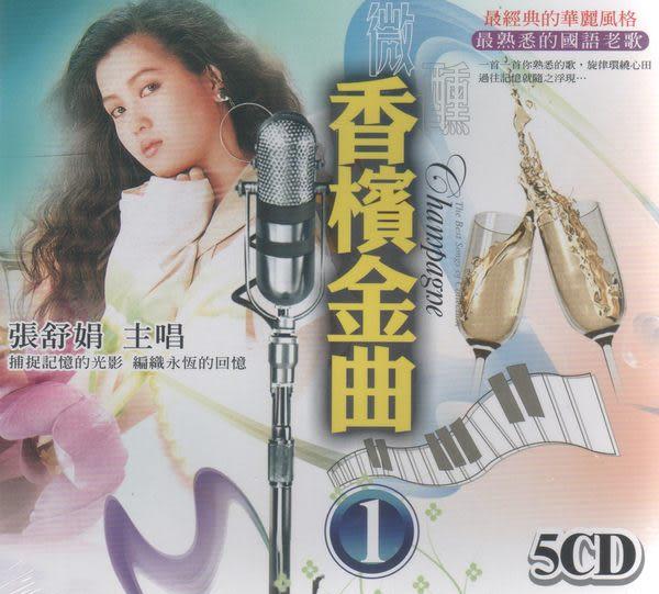 香檳金曲 1 CD 5片裝 張舒娟 相見不如懷念往事只能回味 不如歸去 酒醉的探戈 (音樂影片購)