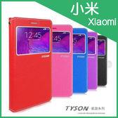 ◎凱旋系列 視窗皮套/保護套/手機套/立架/MIUI Xiaomi 紅米2/小米手機 4i