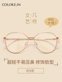眼鏡框眼鏡框女超輕純鈦鏡男潮網紅款可配鏡片大臉顯瘦眼睛框眼鏡架  雙11提前購