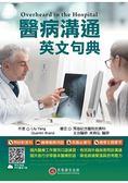 醫病溝通英文句典