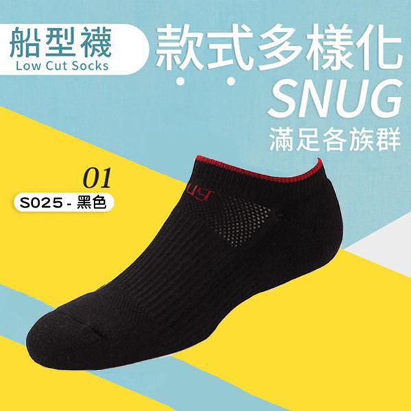 Snug 除臭襪 襪子 運動船襪 黑 運動襪 吸汗 透氣 腳臭剋星 Snug襪子 除臭抗菌 短襪 S025