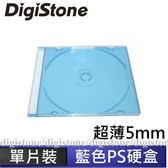 ◆免運費◆DigiStone 光碟片收納盒 12cm 單片裝超薄 5mm CD/DVD硬殼收納盒-藍透明色/藍底色 x 200PCS