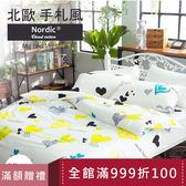 床包/北歐風-雙人床包被套四件組.獨家雙版設計.心恬 / MY BED