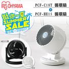 【超值組合】日本 IRIS PCF-C18T+PCF-HE15 空氣循環扇 公司貨 保固一年