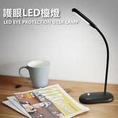 MUID簡約夜燈 可充電 桌面檯燈 LED護眼 小夜燈 桌燈 電腦燈 書桌燈 USB台燈 床頭燈【RS765】