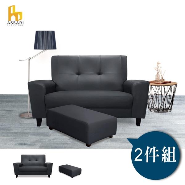 ASSARI-朝倉雙人座貓抓皮獨立筒沙發(含長腳椅)