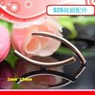 銀鏡DIY S925純銀材料配件/亮面銀管2mm*25mm(彎管)-鍍玫瑰金~適合手作串珠/蠶絲蠟線(非合金)