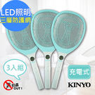 3入組【KINYO】三層防觸電LED捕蚊拍電蚊拍(CM-2229)3500V充電式