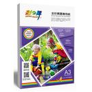 Color-Dance 彩之舞 HY-A99A3 A3 全彩噴墨專用紙–防水 100g 100張/包