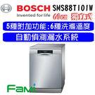 【fami】德國BOSCH  沸石烘乾   60cm獨立式洗碗機  SMS88TI01W