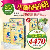【買三送二】自然革命 小敏掰掰組【BG Shop】安敏樂x4+酵素女王(蔬果)