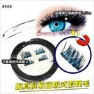 擬真抗敏磁吸式假睫毛-一對入(黑藍混色#006)[57461]