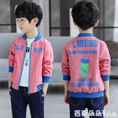 男童外套 童裝男童秋裝外套2018新款兒童春秋薄款夾克男孩棒球服韓版休閒潮 芭蕾朵朵