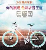 自行車-洛維斯變速死飛自行車男女式活飛單車公路雙碟剎實心胎成人學生 完美情人館YXS