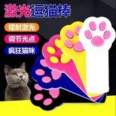 寵物玩具 貓玩具激光逗貓棒逗貓激光筆紅外線貓咪玩具雷射筆 巴黎春天