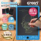 《MIT 海洋藍》Green Board...