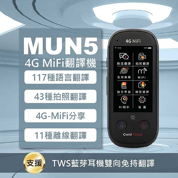 Buy917 MUN5 4G Sim卡雙向智翻譯機(送流量卡1G容量)/行動WiFi分享器/AI 語音翻譯機