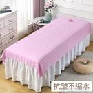 美容床罩美容床單美容院專用帶洞絲光棉滌棉白色床單按摩推拿耐洗速干抗皺YJT 快速出貨