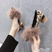 毛毛鞋單鞋女2021秋冬新款豹紋毛毛鞋時尚法式少女尖頭高跟粗跟性感外穿 雲朵走走